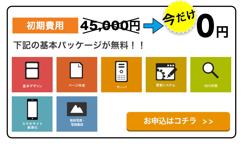 毎月先着3件に限り初期費用0円キャンペーン